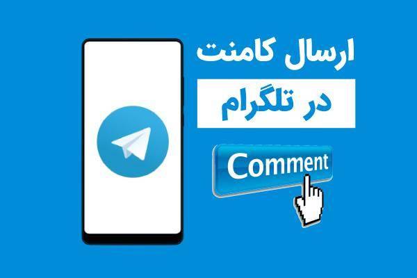 کامنت گذاری در کانال تلگرام